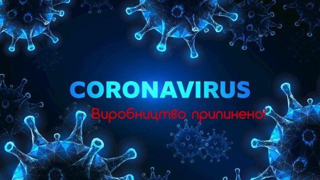Коронавірус зупинив виробництво серіалів