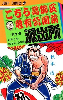 40年連載の「こち亀」がついに終了!最終回は9月17日発売の200巻