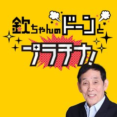24時間テレビの初代総合司会『萩本欽一』のギャラは1億円!その金の使い道伝説エピソード