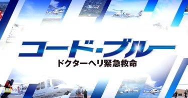7月スタートのドラマ「コード・ブルー」(予告動画有り)主題歌が決定!引き続きMr.Children