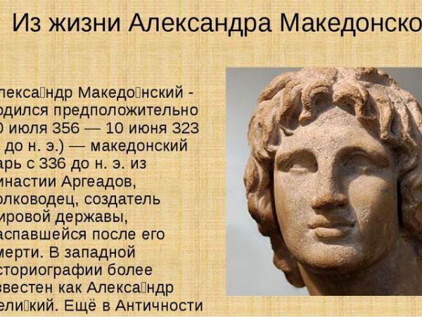 Александр македонский - биография, факты, фото ...