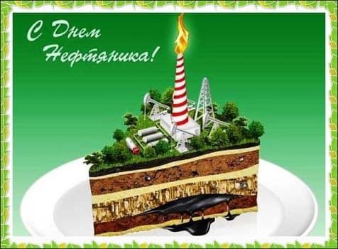 pozdravleniya-s-dnem-neftyanika-otkritki foto 7