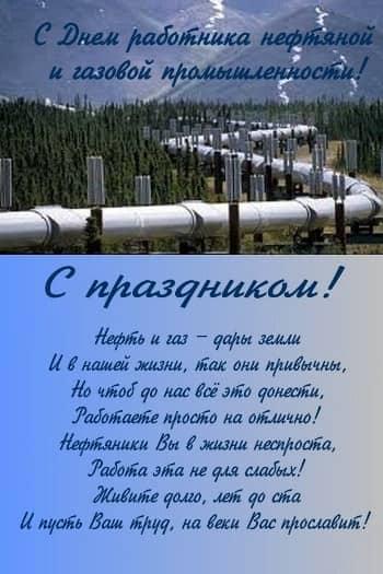 den-neftyanoj-i-gazovoj-promishlennosti-pozdravleniya-otkritki foto 9