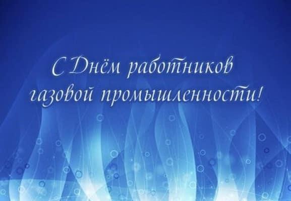 den-neftyanoj-i-gazovoj-promishlennosti-pozdravleniya-otkritki foto 6