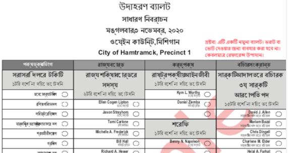 bengali ballot