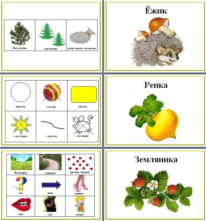 дидактические загадки с картинками жители, друзья