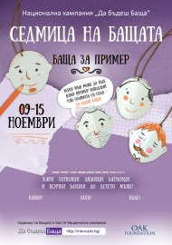 Poster2015-dabudeshbashta2