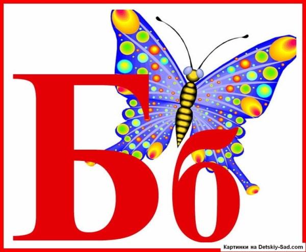 Буква Б — Бабочка - Все для детского сада