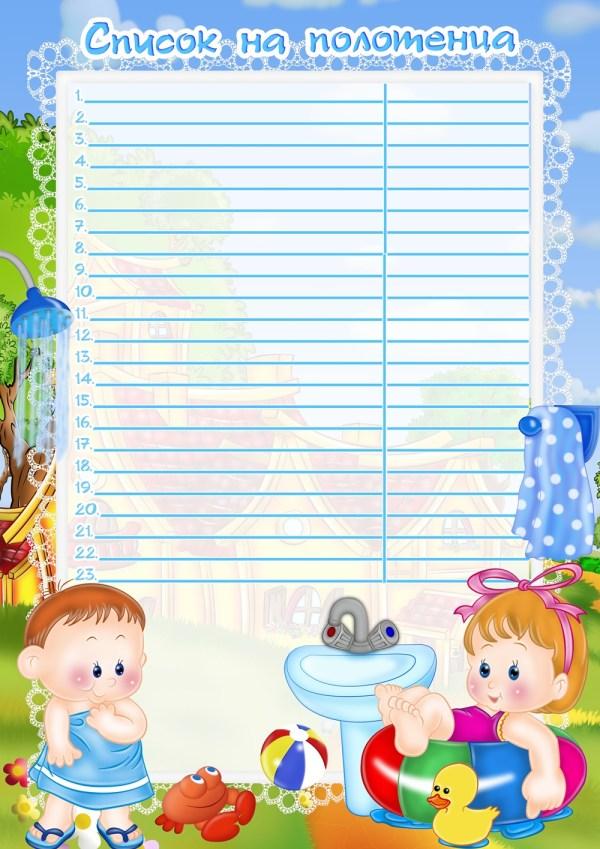 Список На Полотенце В Детском Саду Картинки