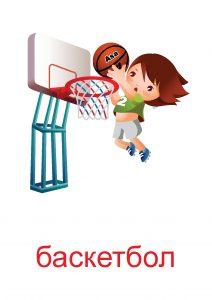 Виды спорта для детей - Все для детского сада - Женский ...