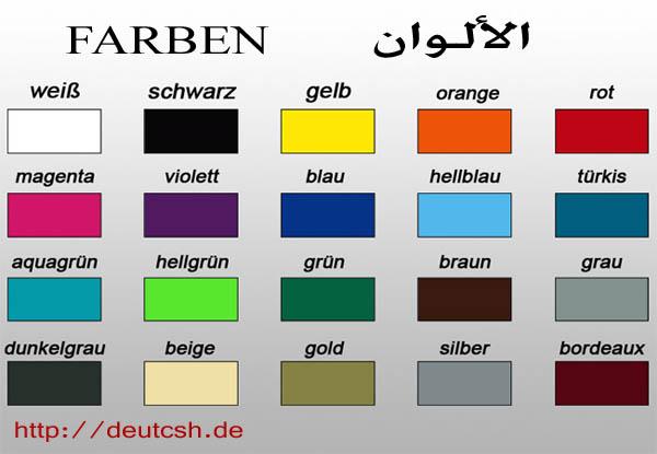 الألوان في اللغة الالمانية الفرويند