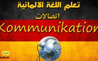 الإتصالات باللغة الالمانية