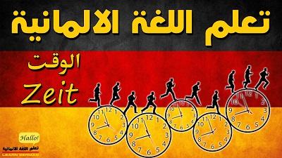 الوقت في اللغة الالمانية
