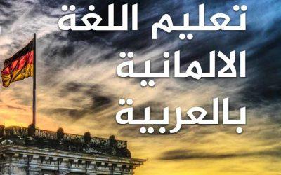 تعليم اللغة الالمانية بالعربية الدليل الشامل للمبتدئين