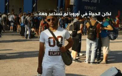 لماذا  الحياه في المانيا لم تساعد معاذ فقرر العودة الى سوريا| فيديو