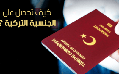 تعديل قانوني جديد : كيف تحصل على الجنسية التركية إذا كان لديك المال الكافِ؟