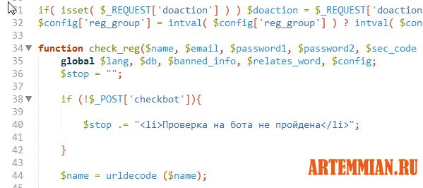 dle antibot checkfield module - DLE - защита от регистрации ботов с помощью чекбокса
