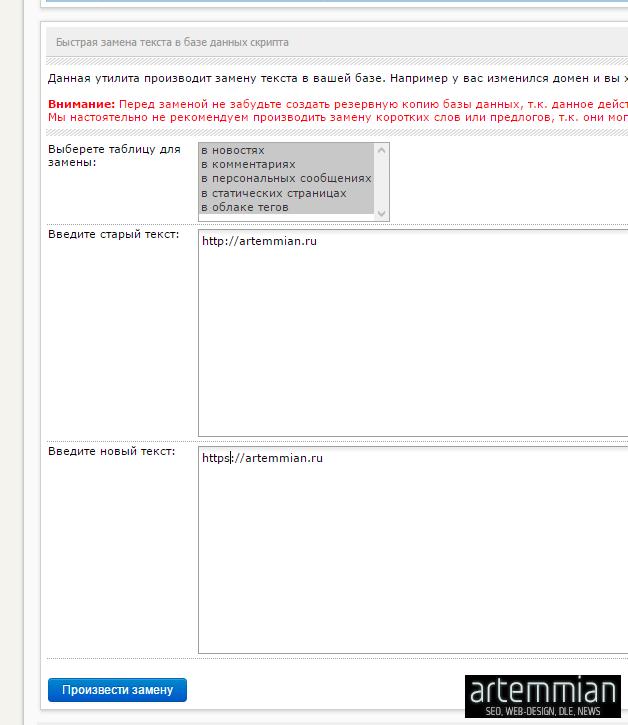 dle https edit - DLE на HTTPS - основные проблемы и их решение