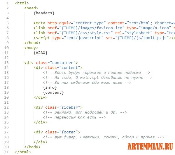 dle sozdanie shablona 3 - DLE - создание и разработка  шаблонов. С чего начать