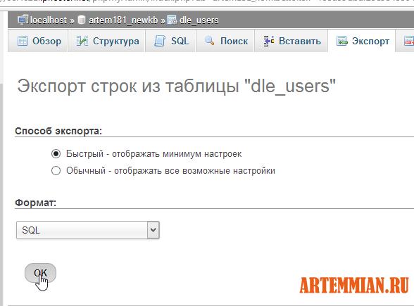 dle dropusers3 - DLE - быстрый способ удалить всех пользователей сайта, очистка dle_users