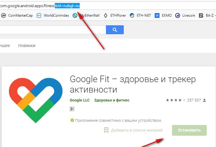 google play unactive download - Google Play — как исправить неактивную кнопку скачивания