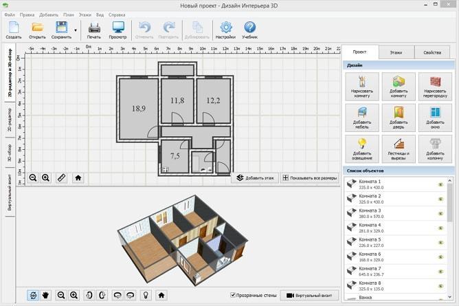 interior 1 - Дизайн интерьера 3D — простая программа для сложной планировки