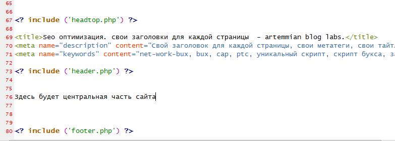 php include version 2 - Оптимизация статического шаблона под seo