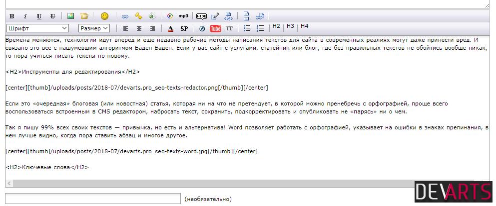 seo texts redactor - Написание SEO текстов в современных реалиях