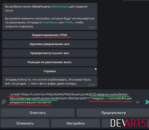 telegram instant view controllerbot - Telegram — Instant View для любого сайта