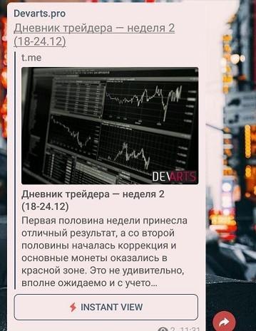 telegram instant view - Telegram — Instant View для любого сайта