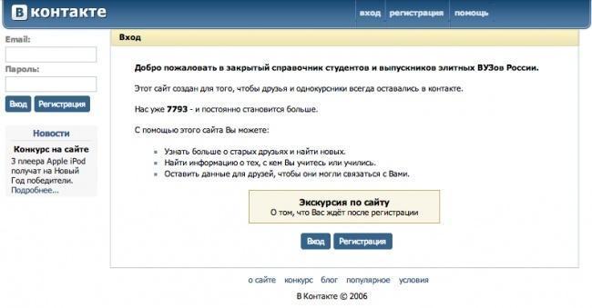 vkontakte 2006 year - Runet празднует юбилей - 20 лет домену .ru