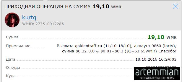 goldentraf 1 - Goldentraff — iframe партнерка с низкой минималкой