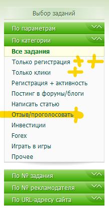 seosprint taskmenu - Seo sprint - зарабатываем от 100 рублей в день