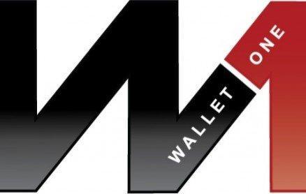 wallet one - W1 Единый кошелек - приглашай и зарабатывай