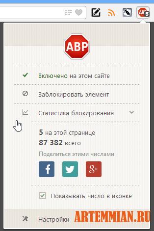 adblock plus working - Adblock Plus — блокировщик рекламы на сайтах