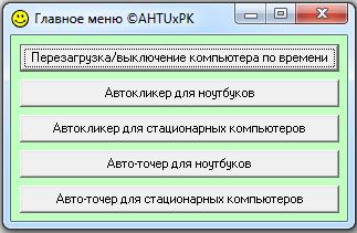 autoclick antuxpk2 - Автокликер для Lineage 2 - AHTUxPK
