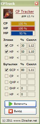 lineage2 cptracker - Lineage 2 — сборка программ для игры