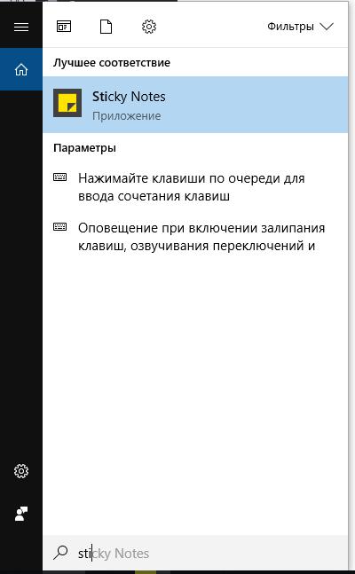 sticky notes windows 10 - Minimal Notepad — очень полезный гаджет для Windows 7