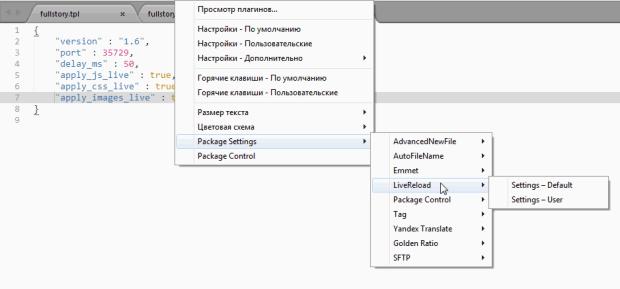 livereload sublime text 620x289 - Live Reload — плагин для Sublime text
