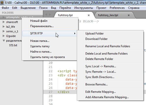sublime text sftp - SFTP — плагин для Sublime Text