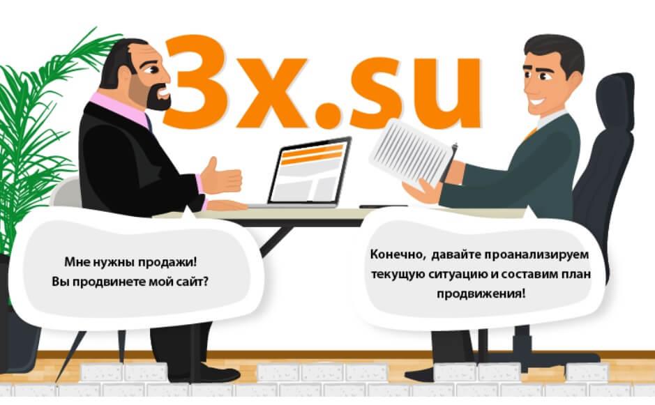 3x web study - Создание и продвижение сайтов от TRIX STUDIO