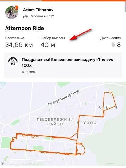 amazfit bicycle for mi band to strava 1 - Три способа связать Xiaomi Mi Smart Band с приложением Strava на примере велосипеда