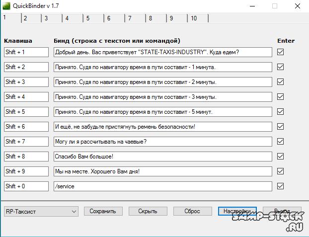 quickbinder for taxi by samp stock.ru  - QuickBinder для САМП  — программатор клавиш для онлайн ролевых игр San Andreas Multiplayer