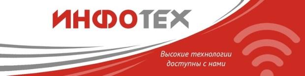 infotech logo 620x156 - Инфотех — обзор услуг импортера высокотехнологического оборудования на рынки СНГ