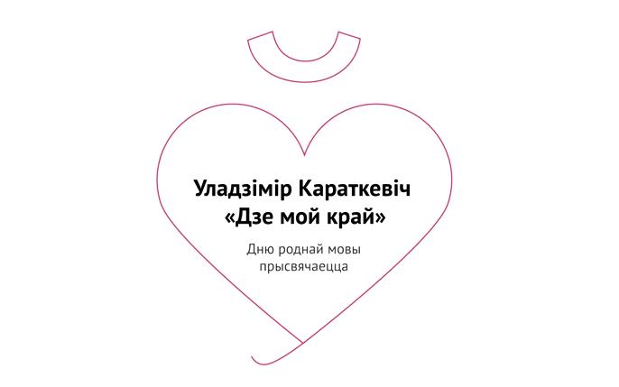 poème de Karatkevich en biélorusse lue par des étrangers