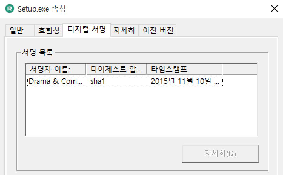 signed_installer
