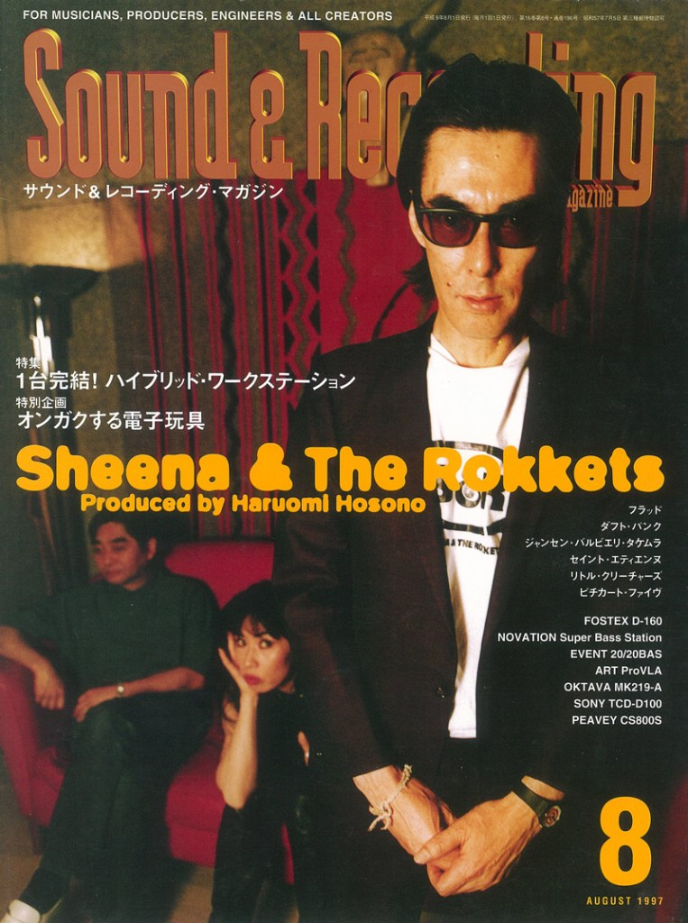 Sound & Recording Magazine 1997年8月号