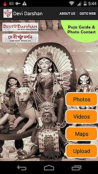 Devi Darshan App