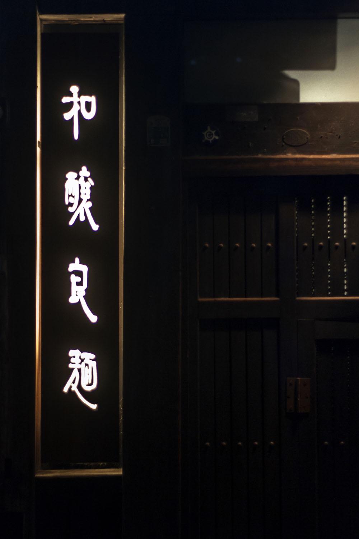 Sugari Ramen, Kyoto