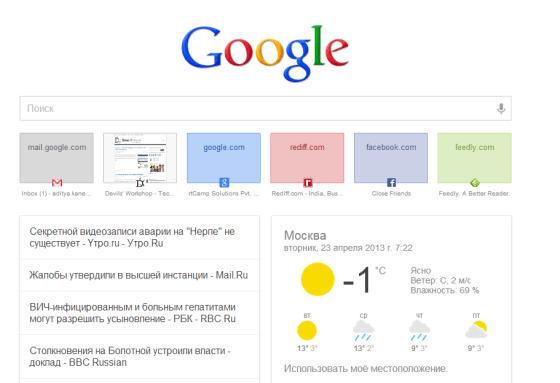 GoogleNow_Chrome